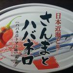 缶詰シリーズ「日本近海どり さんまとハバネロ」