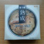 缶詰シリーズ「缶つま熟成 群馬県産 氷室豚<グリル>