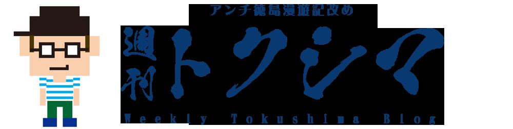 週刊トクシマ